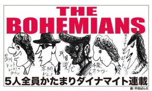 BARKS「THE BOHEMIANS の 5人全員かたまりダイナマイト連載」