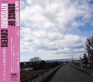 忌野清志郎カバーアルバム「KING OF SONGWRITER ~SONGS OF KIYOSHIRO COVERS~/V.A」