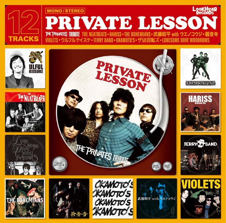 THE PRIVATES 30周年記念トリビュートアルバム「PRIVATE LESSON~THE PRIVATESTribute~」
